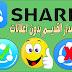 تحميل الاصدار القديم بدون اعلانات من برنامج شير  shareit