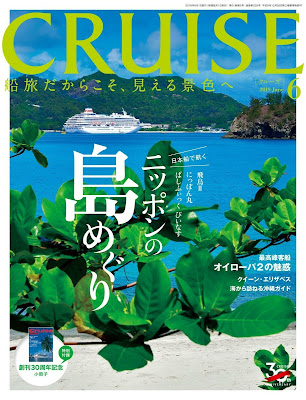 CRUISE 2019年06月号 zip online dl and discussion