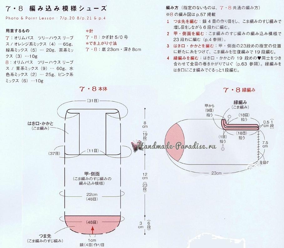 Теплые тапочки-носочки крючком. Схемы (3)