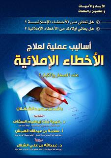 كتاب جديد لعلاج الضعف الأخطاء %D8%BA%D9%84%D8%A7%D
