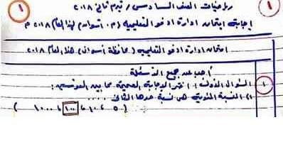 بنموذج الإجابة امتحان الرياضيات للصف السادس الابتدائي ترم ثاني 2018 إدارة ادفو محافظة أسوان