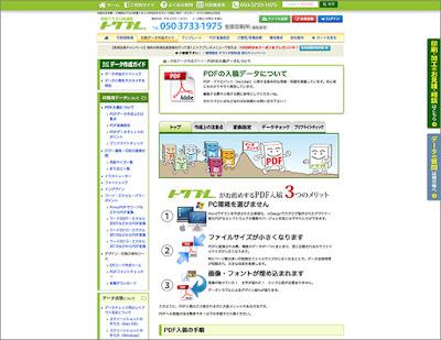 PDF変換設定について | 印刷データ作成ガイド - 相談できる印刷通販トクプレ.