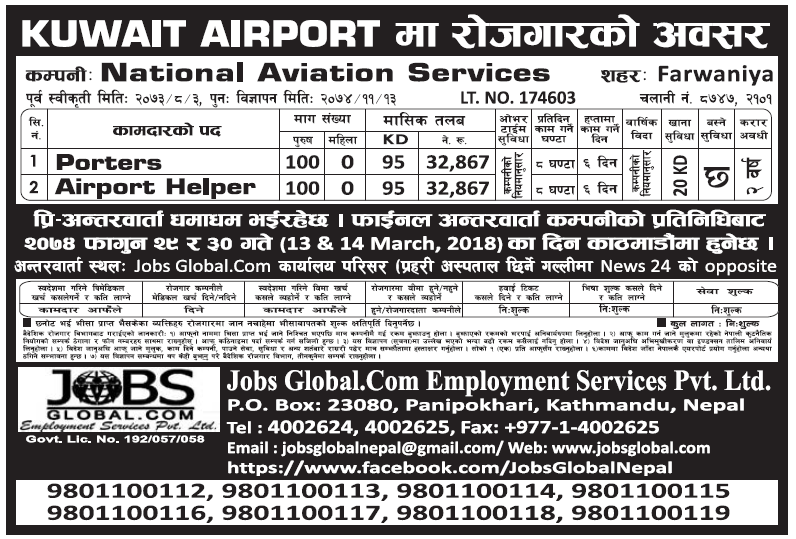 Jobs in Kuwait Airport for Nepali, Salary Rs 32,867   Hot