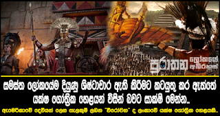 Historical books proof most advanced civiliations in the world was created by Sinhalese