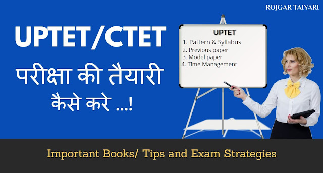 How to prapare UPTET exam hindi