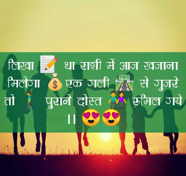 Friendship Status In Hindi,Friendship Status In Hindi One Line,Cute Friendship Status In Hindi,Best Friendship Status In Hindi,True Friendship Status In Hindi,New Friendship Status In Hindi