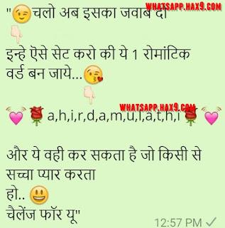 ahirdamulathi - Inhe aise set karo ki 1 Romantic Word ban Jaaye