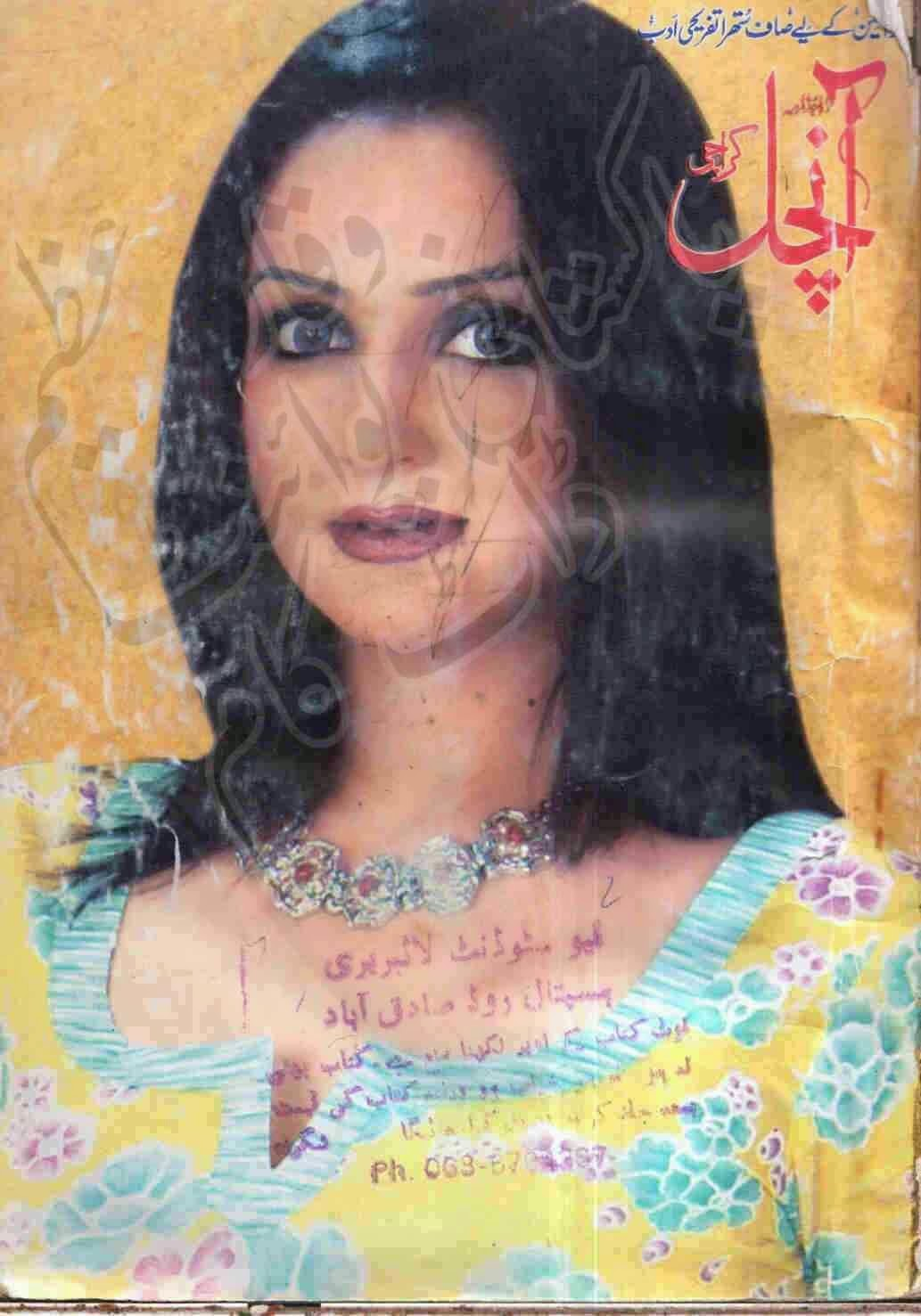 Free download Aanchal Digest February 2008 pdf, Online reading.