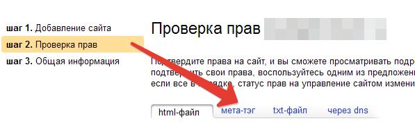 Проверка прав Яндекс
