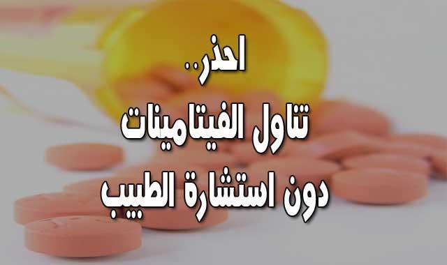 هل تناول الفيتامينات مضر
