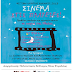 Νέα Φιγαλεία: Σινεμά στις πλατείες την Δευτέρα 20 Αυγούστου