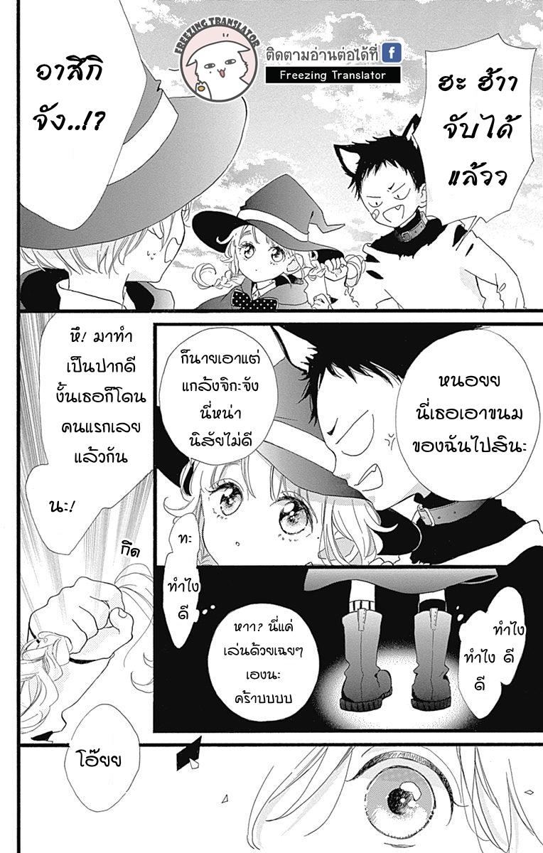 Te wo Tsunagou yo - หน้า 18