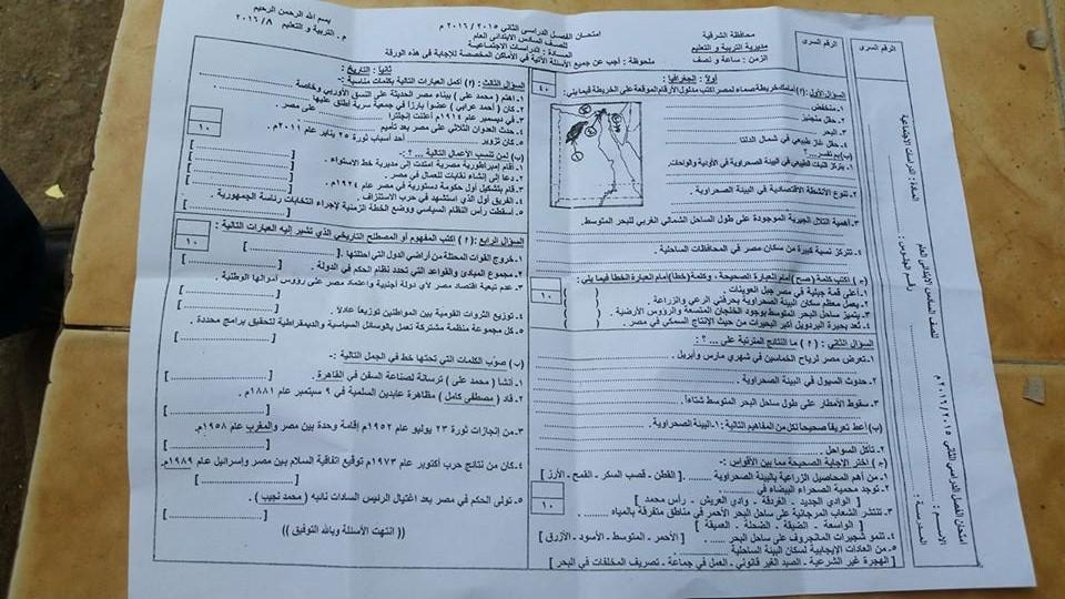 ورقة امتحان الدراسات محافظة الشرقية الصف السادس الابتدائى الترم الثانى 2016