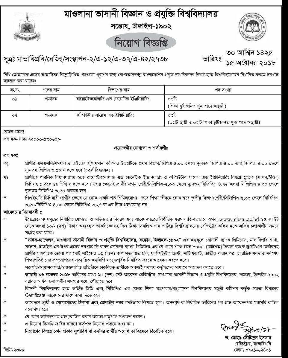Mawlana Bhashani Science and Technology University Job Circular 2018