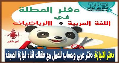 دفتر عربى وحساب للعمل مع طفلك اثناء اجازة الصيف
