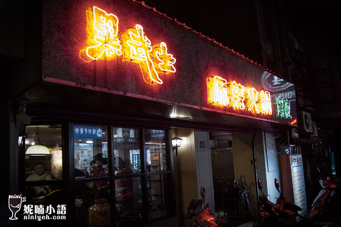 【台北大安區】黑武士麻辣火鍋。超低調港台明星愛店