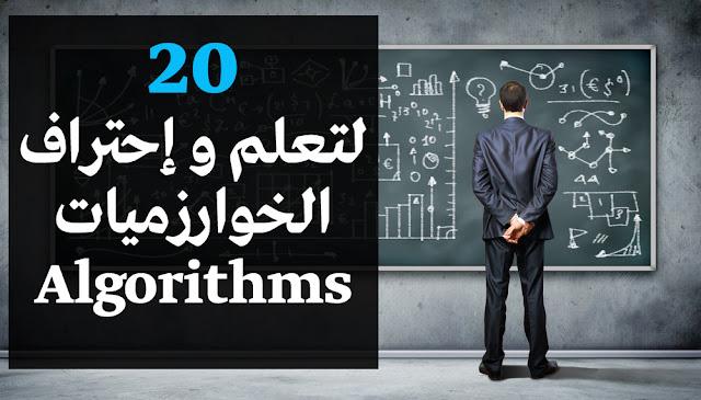 """أقوى و أفضل 20 مصدر لتعلم، فهم و إحتراف التعامل مع الخوارزميات """" Algorithm """""""