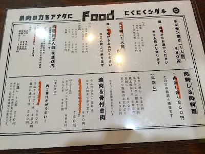 三軒茶屋のにくにくシゲルのフードメニュー(表)