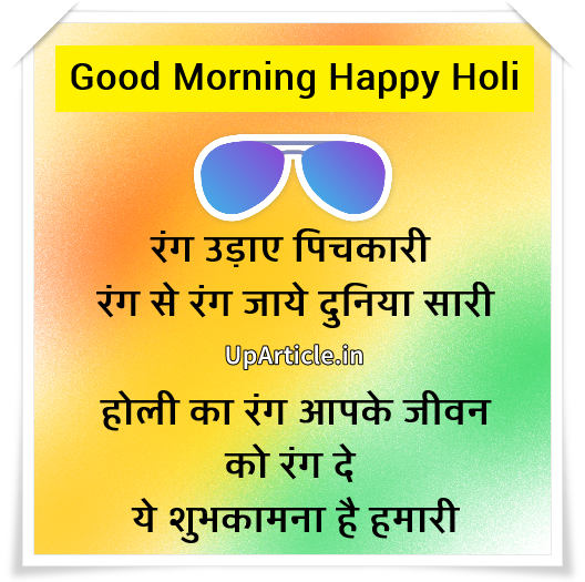 Happy Holi Good Morning Images Messages and Status