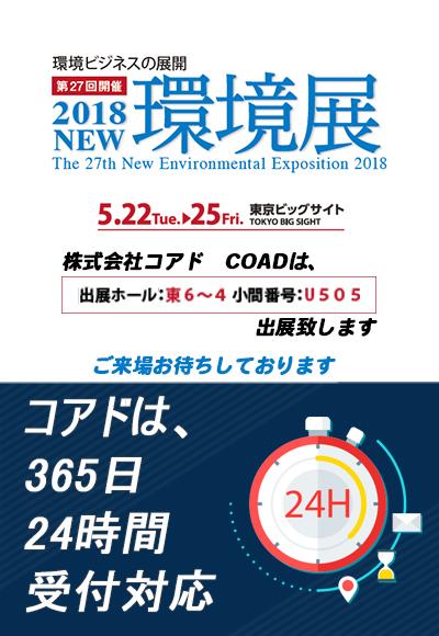 5/22~25 「2018 NEW環境展」東京ビッグサイトで開催