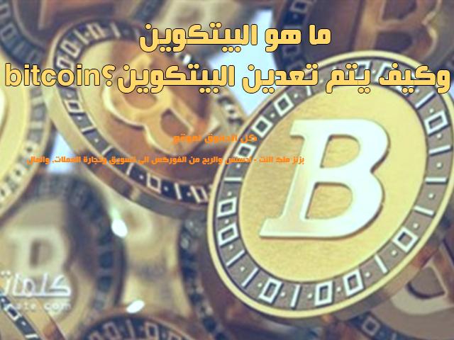 ما هو البيتكوين bitcoin؟ وكيف يتم تعدين البيتكوين؟