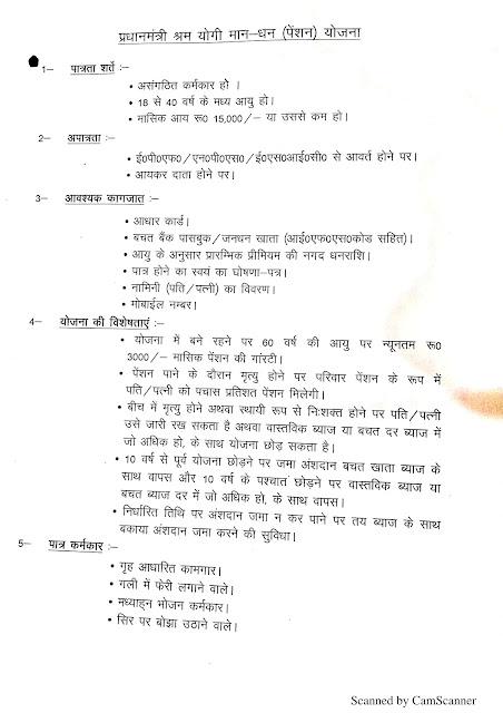प्रधानमंत्री श्रम योगी मान - धन पेंशन योजना क्या है ? पूरी जानकारी पढ़ें (Pradhan mantri Yogi Man dhan Pension Yojana