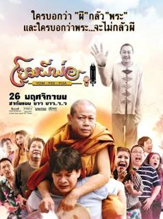 Yom-Pee-Poa (2009) โยมผีพ่อ