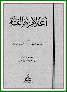 تحميل كتاب أعلام مالقة - لا بن عسكر و ابن خميس pdf