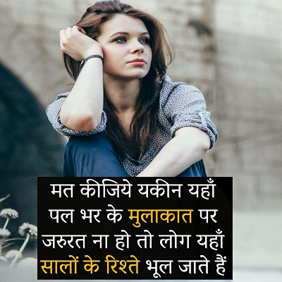 Hindi Sad Shayari for Lovers