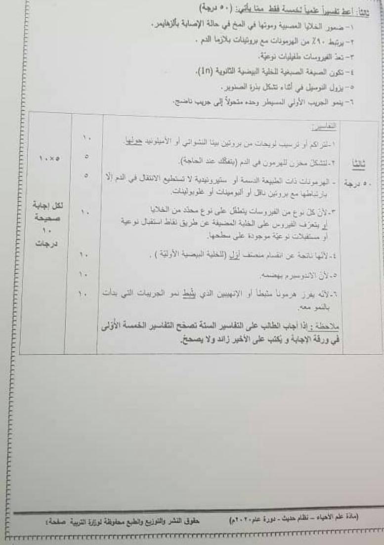 تحميل كتاب العلوم بكالوريا سوريا pdf
