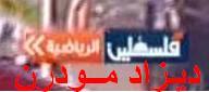 تردد قناة فلسطين الرياضية على قمر اليوتلسات 2013 Palestine Sport tv channel