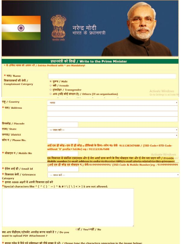 prime minister of india Complaint Form