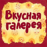 https://naduschkin.blogspot.fi/2017/03/vkusnaya-galereya-3.html