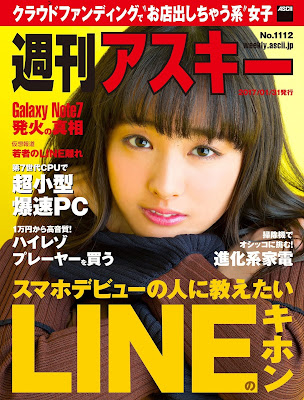 [雑誌] Weekly Ascii No.1112 [週刊アスキー No.1112] Raw Download