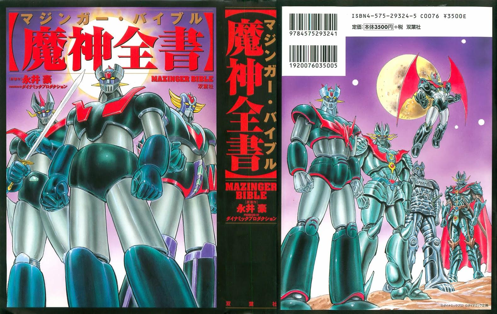 Nagai Go Mazinger Bible マジンガー・バイブル   Alternative