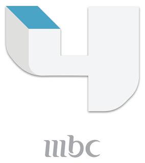 مشاهدة قناة ام بي سي 4 فور بث مباشر - MBC4 Live HD
