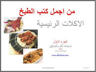 افضل 50 كتاب للطبخ في شهر رمضان