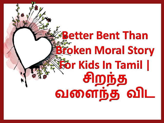 Better-Bent-Than-Broken-Moral-Story-For-Kids-In-Tamil