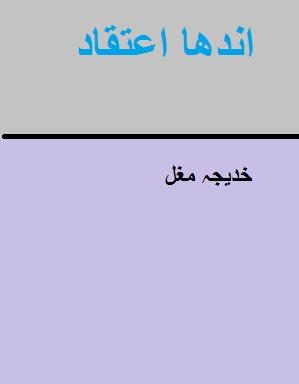 Andha Aitiqat Urdu Stories PDF Novel By Khadija Mughal