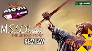 M.S. Dhoni: The Untold Story Movie Review | Madhan Movie Matinee 08-10-2016 Puthuyugam Tv