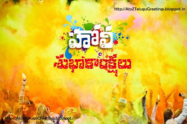 Holi images in new telugu greetings m4hsunfo