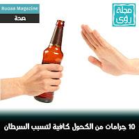 تناول 10 جرامات فقط من الكحول يومياً يسبب السرطان