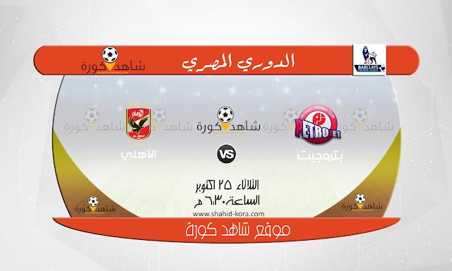 نتيجة مباراة الاهلي وبتروجيت اليوم بتاريخ 25-10-2016 الدوري المصري