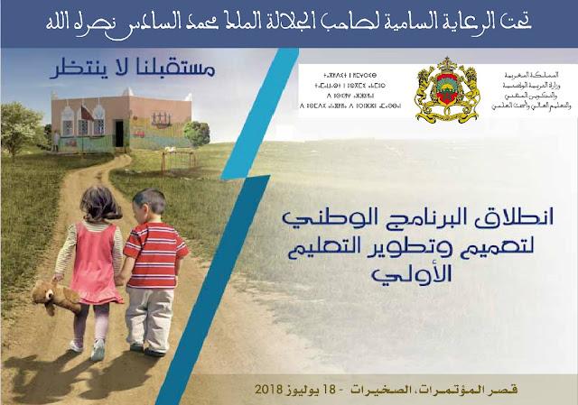 انطلاق البرنامج الوطني لتعميم وتطوير التعليم الأولي