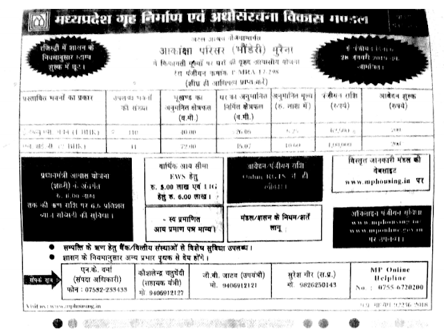 mp-housing-scheme-online-flat-booking-in-bhonderi