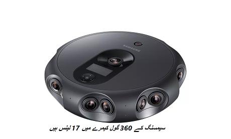 Samsung's 360-round camera has 17 lens  technologypk latest tech news
