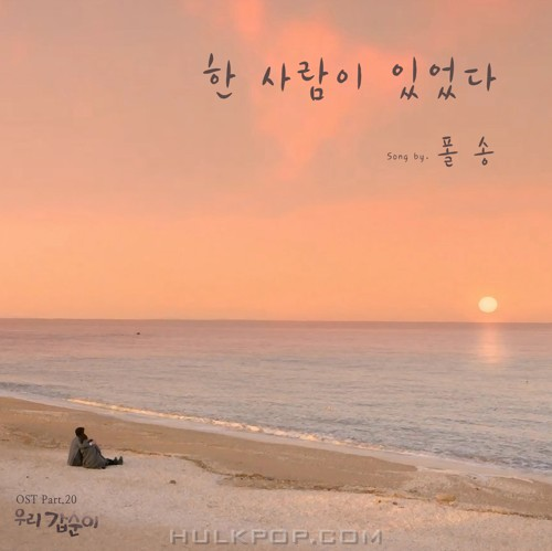 Paul Song – Our Gab-Soon OST Part.20
