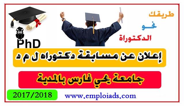 إعلان عن مسابقة دكتوراه ل م د بجامعة يحي فارس ولاية المدية 2017/2018
