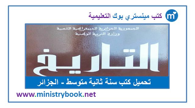 كتاب التاريخ سنة ثانية متوسط 2020-2021-2022-2023-2024
