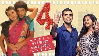 Why Blood Same Blood | Epi 3 | 4 Troll Review | Parithabangal